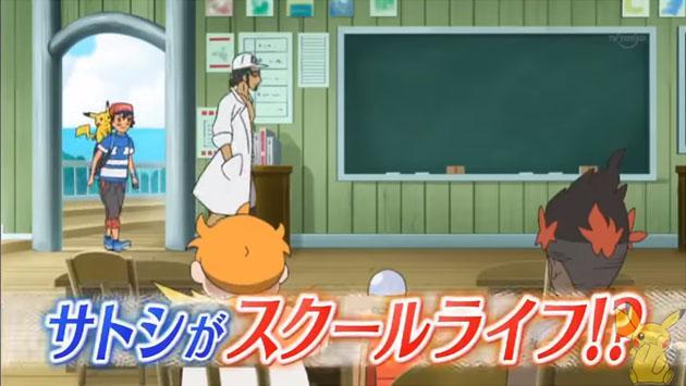 Salió el tráiler de 'Pokemon' con Ash en el colegio